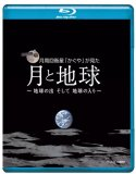 NHK VIDEO月周回衛星「かぐや」が見た月と地球 地球の出そして地球の入
